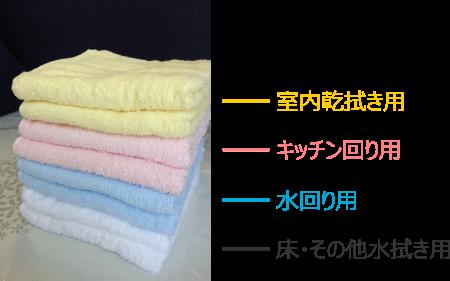 色によって仕分けしたタオル